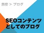 SEOコンテンツとしてのブログ
