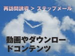 8.動画やダウンロードコンテンツ
